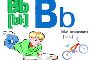 Найти английский алфавит